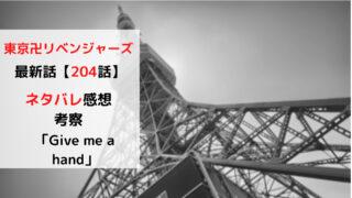 東京卍リベンジャーズ 204話 ネタバレ