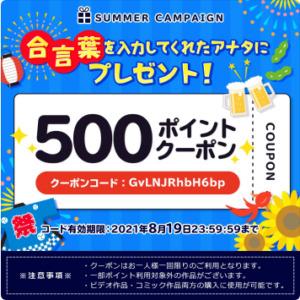クランクイン 500P クーポン