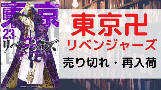 漫画「東京卍リベンジャーズ」の売り切れや再入荷の情報を紹介。