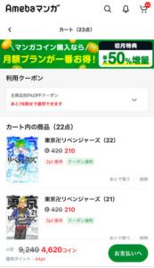 Amebaマンガでは漫画「東京卍リベンジャーズ」が最大2冊まで無料で読める。