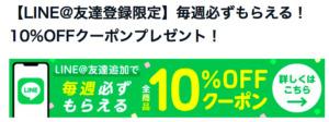 Amebaマンガ 毎月10%OFFクーポン