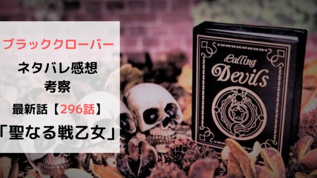 ブラッククローバー 296話「聖なる戦乙女」ネタバレ