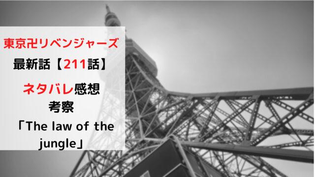 東京卍リベンジャーズの211話「The law of the jungle」のネタバレを紹介