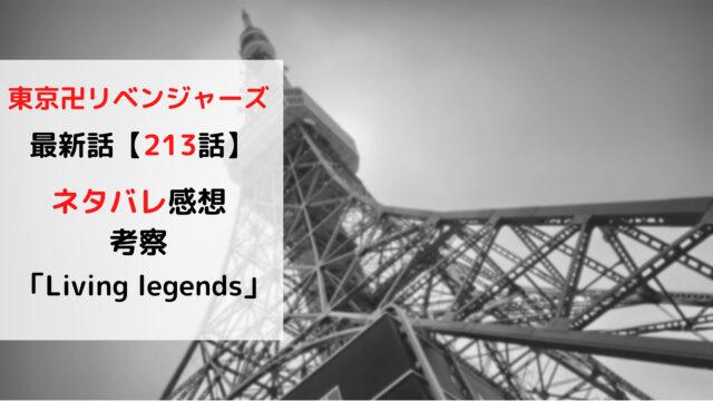 東京卍リベンジャーズの213話「Living legends」のネタバレ・感想を紹介