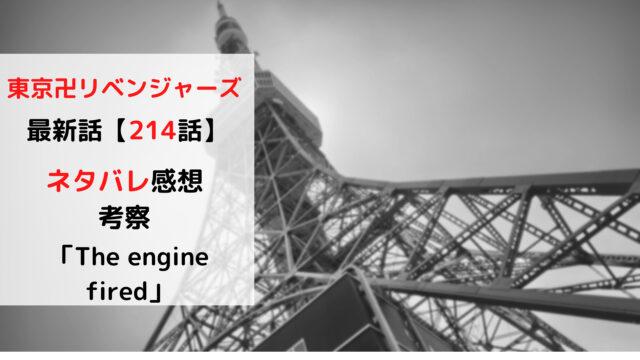 東京卍リベンジャーズの214話「The engine fired」のネタバレ・感想を紹介