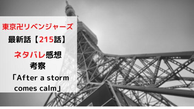 東京卍リベンジャーズの215話「After a storm comes calm」のネタバレを紹介