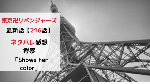 東京卍リベンジャーズの216話「Shows her color」のネタバレを紹介