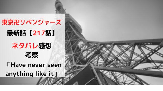 東京卍リベンジャーズの217話「Have never seen anything like it」のネタバレを紹介