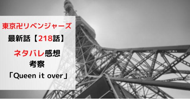 東京卍リベンジャーズの218話「Queen it over」のネタバレを紹介。