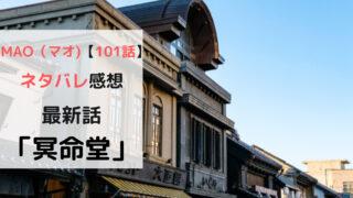 MAOの101話「冥命堂」ネタバレを紹介。