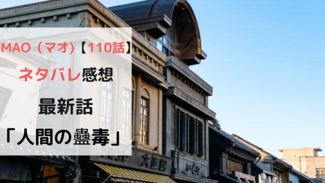 MAOの110話「人間の蠱毒」のネタバレを紹介